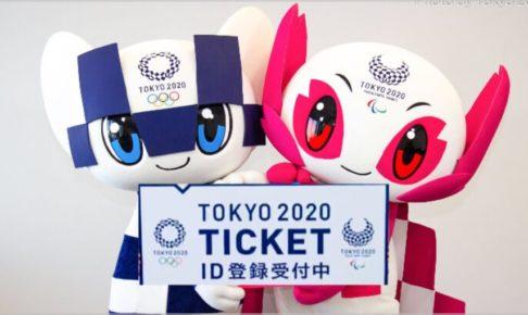 東京五輪のチケットはいつまで申込