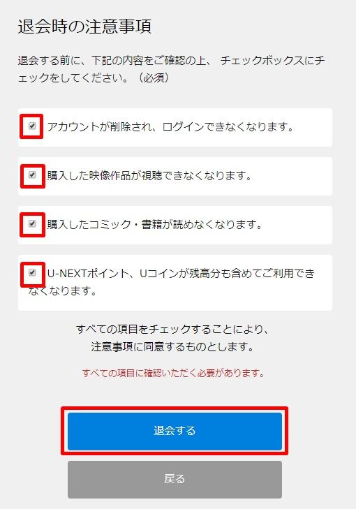 U-NEXT退会・解約手順10