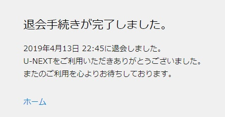 U-NEXT退会・解約手順11