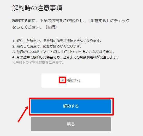 U-NEXT退会・解約手順6