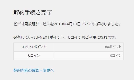 U-NEXT退会・解約手順7