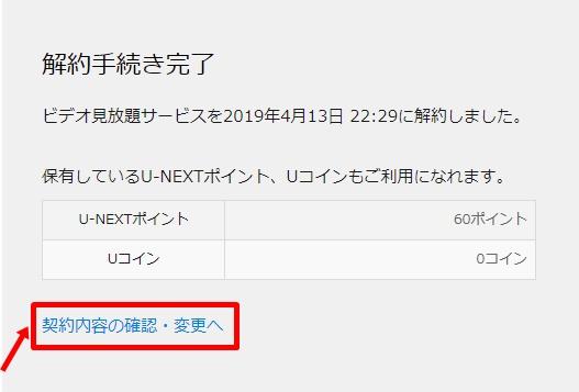 U-NEXT退会・解約手順8