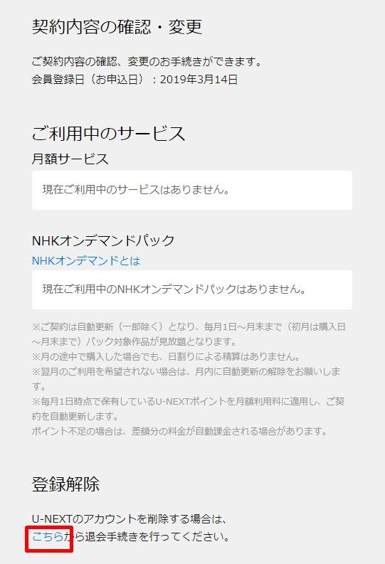 U-NEXT退会・解約手順9