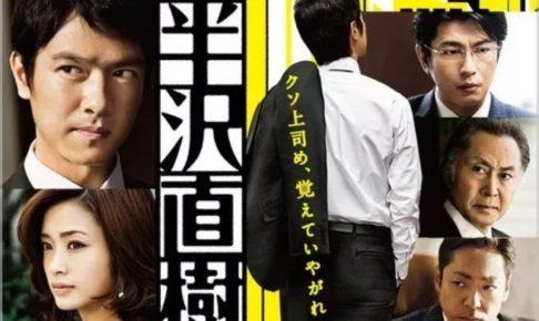 半沢直樹2(続編)のキャスト(出演者)