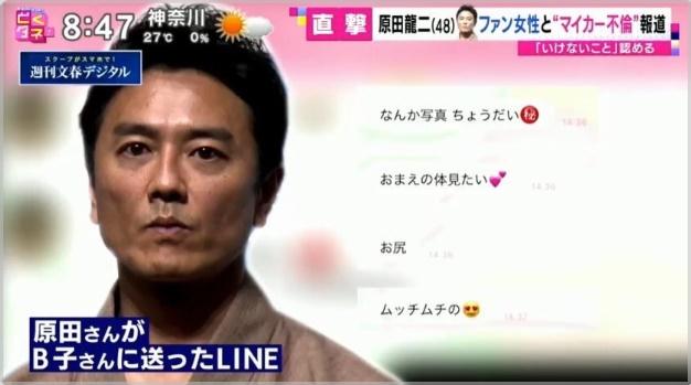 原田龍二ライン画像