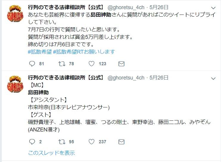 島田紳助復帰はデマ