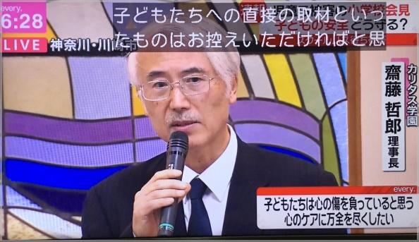 川崎通り魔事件で小学校が記者会見におかしいの声