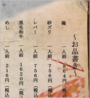 櫻井翔が行った大分県の鳥料理店の名前や場所はどこ