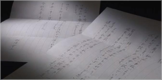 飯塚幸三・手紙