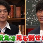 Daigoと弟(松丸亮吾)モニタリング兄弟対決動画