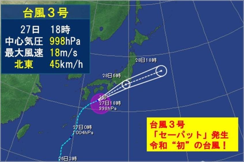 台風3号のG20大阪への影響