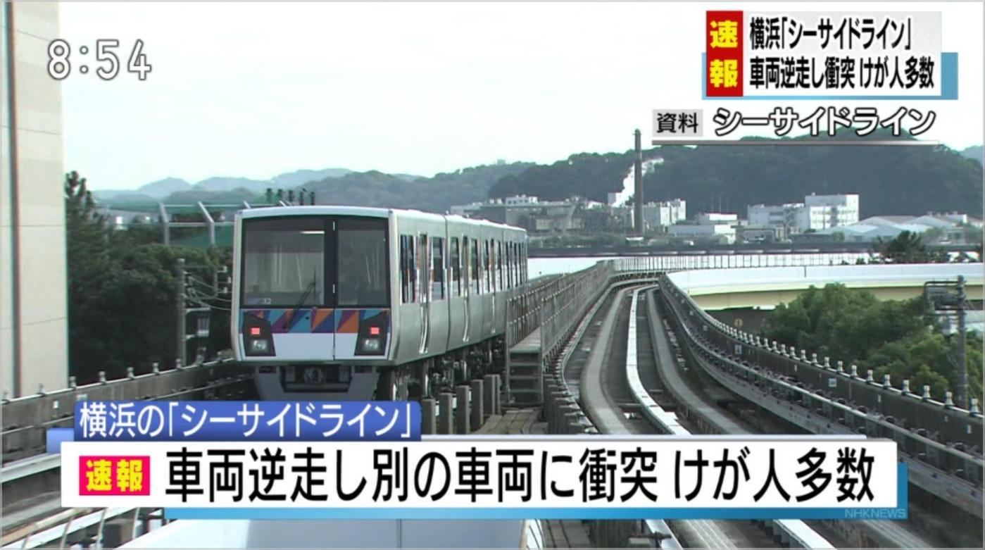 新杉田駅事故の場所はどこ