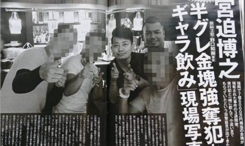 宮迫博之、金塊強盗犯とフライデー写真