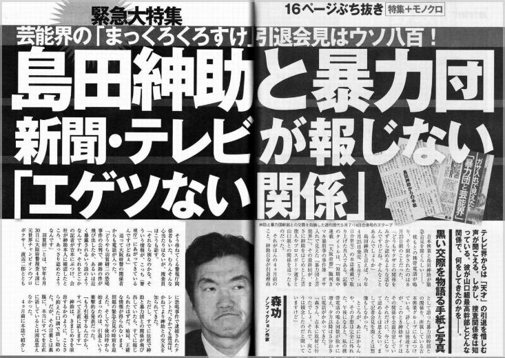 島田紳助の引退理由の真相は暴力団関係者