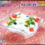 平野レミの杏仁豆腐の材料や作り方