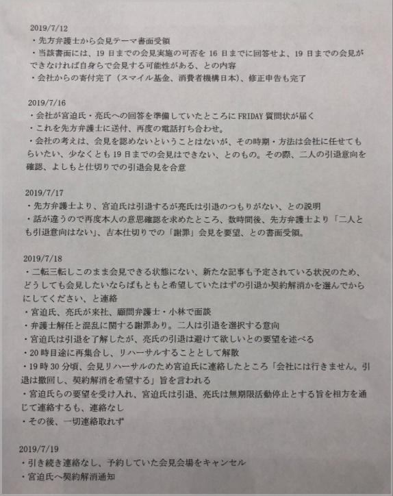 7月12日~会見内容