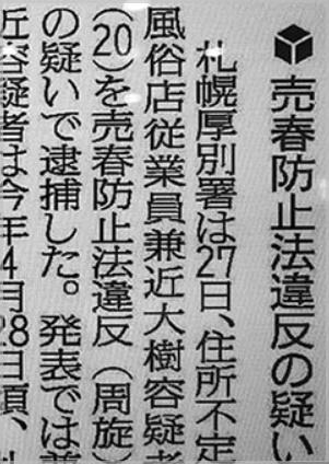 兼近大樹の高校は札幌市北区?