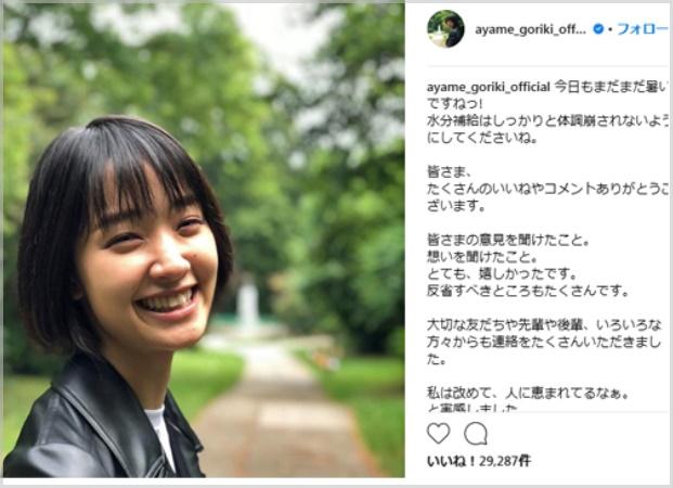 前澤友作社長の結婚歴