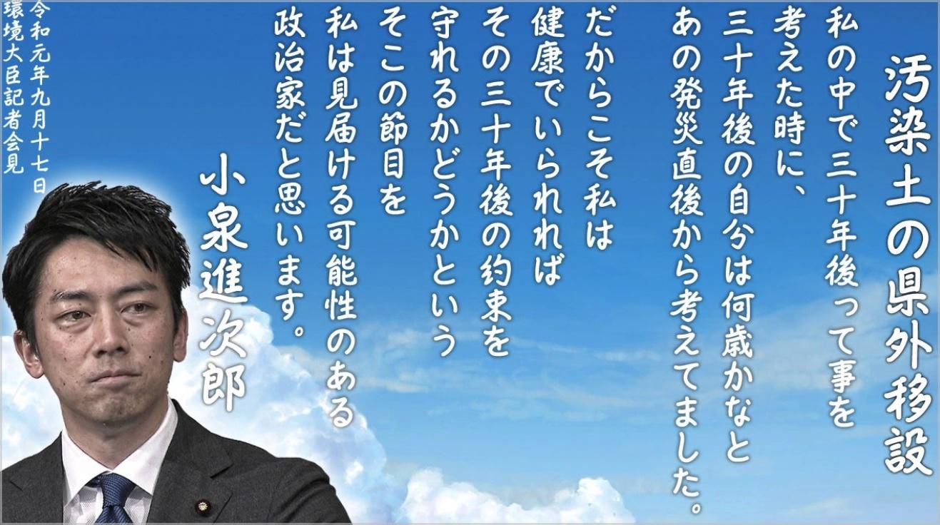 小泉進次郎のポエム発言