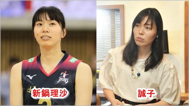 新鍋理沙が誠子に似てる(比較画像)1