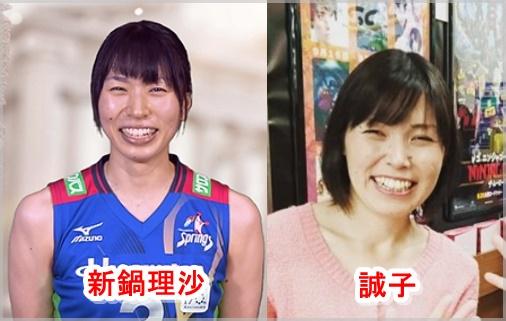 新鍋理沙が誠子に似てる(比較画像)2