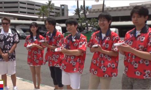 東大王・ハワイ修学旅行編の見逃し配信動画を観る方法