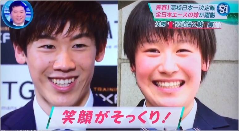石川真佑と兄・石川祐希は笑顔が似てる