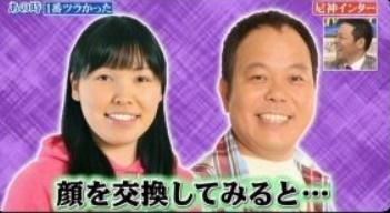 誠子とほんこんが似てる