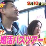 関西の婚活バスツアー会社の申し込み方法