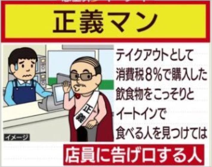 イートイン脱税における正義マン