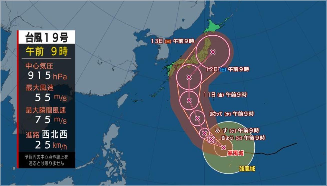台風19号(2019)千葉直撃はいつ