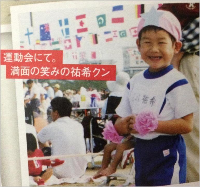 石川祐希の子供時代