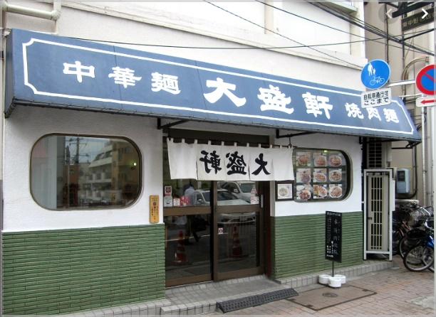 中川大志が高校生の時に通っていた定食屋