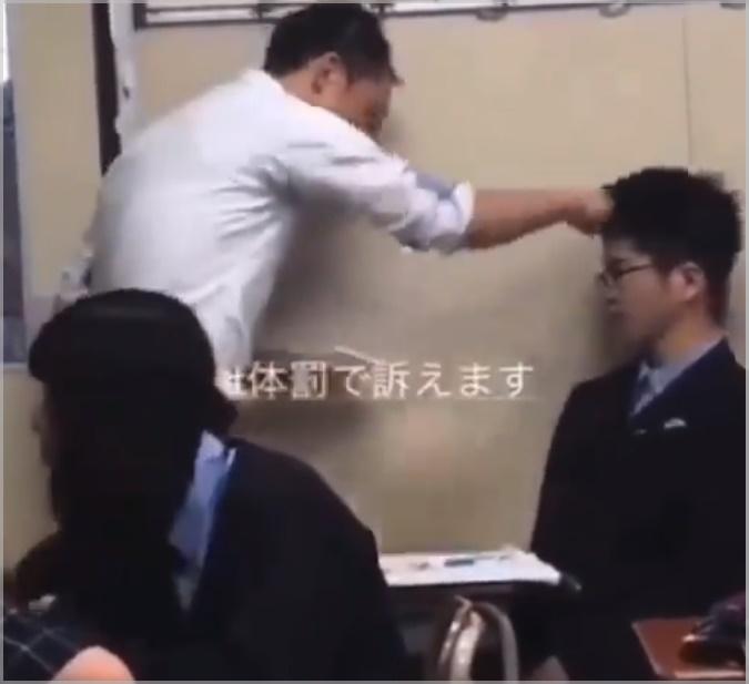 体罰動画の男性教師の名前や顔画像